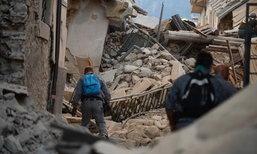 คืบหน้า แผ่นดินไหวอิตาลีดับพุ่ง 159 เจ็บ 368 ส่วนพม่าตาย 3