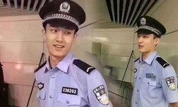 ตำรวจหนุ่มเมืองจีน หล่อจนชาวเน็ตยกให้เป็นสมบัติของชาติ