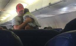 ซึ้ง หนุ่มแปลกหน้าช่วยหญิงสาวดูแลลูกชายร้องไห้ตลอดเที่ยวบิน