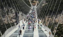 ปิดปรับปรุง! สะพานกระจกเมืองจีน หลังเปิดได้เพียง 13 วัน