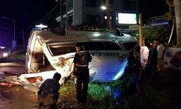 ฝนตกถนนลื่นทำรถตู้ฉุกเฉิน รพ.กบินทร์บุรี คว่ำเจ็บ 5 ราย