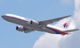ออสเตรเลียยืนยันแล้ว ปีกเครื่องบินที่พบในทะเลเป็น MH370