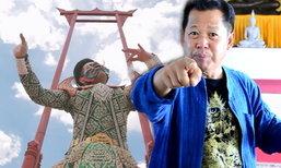 อ.เฉลิมชัย ชี้ ทศกัณฐ์..เที่ยวไทยมีเฮ ไม่เลยเถิด กลับดีต่อศิลปะไทย