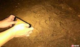 ฮือฮา พบรอยเท้าประหลาดในถ้ำภูบ่อบิด เชื่อเป็นผีกองกอย
