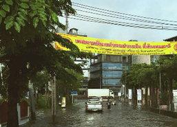 น้ำท่วมย่านเมืองทองน้ำลดเกือบเข้าสู่ภาวะปกติแล้ว