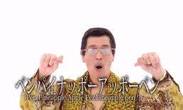 ปากกา สับปะรด แอปเปิ้ล และนักการเมืองไทย...?