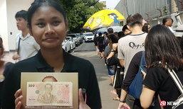 ประชาชนนับพัน แห่ต่อคิวแลกธนบัตรที่ระลึกธนาคารออมสิน 84 พรรษา