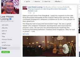 ผู้นำสิงคโปร์โพสต์แสดงความอาลัยในหลวง
