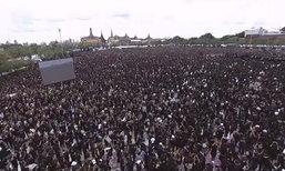 เผยยอดประชาชนที่มาร่วมร้องเพลงสรรเสริญพระบารมี 177,000 คน