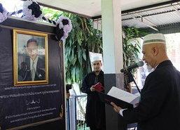 20ปีแห่งความทรงจำ ชาวไทยมุสลิมแม่สะเรียง