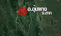 ยังสั่นสะเทือนอีกหลายระลอก หลังแผ่นดินไหว 3.6 อุ้มผาง