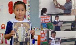 ประทับใจ หนูน้อยลูกครึ่งไทยในออสเตรเลีย ขอเล่าเรื่องในหลวง ร.9 หน้าชั้นเรียน