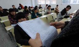 คนจีนนับหมื่นแย่งสมัครงานราชการ รับแค่ตำแหน่งเดียว
