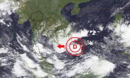 อุตุฯ จับตาพายุดีเปรสชั่นลูกใหม่ ทิศทางเข้าทางแหลมญวน