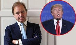 อดีตรัฐมนตรีต่างประเทศของอังกฤษทำนายว่า Donald Trump จะเป็นผู้ชนะ
