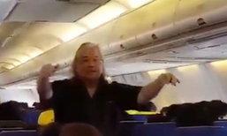 วาทยากรชื่อดังชวนผู้โดยสารบนเครื่องบิน ร่วมร้องเพลงสรรเสริญพระบารมี (คลิป)