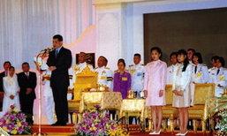 พระราโชวาทในสมเด็จพระบรมโอรสาธิราชฯ สยามมกุฎราชกุมาร