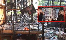 สุดอัศจรรย์! ไฟไหม้บ้านพักชาวเมียนมาร์วอดทั้งหลัง แต่ธนบัตรกลับไม่เผาไหม้