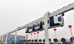 จีนทดสอบใช้รถไฟแขวน พลังงานแบตเตอรี่ลิเธียมขบวนแรกของโลก