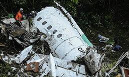 หลักฐานชี้! เครื่องบินตกในโคลอมเบีย เพราะน้ำมันหมด