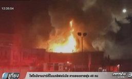ไฟไหม้งานปาร์ตี้ในแคลิฟอร์เนีย คาดยอดตายพุ่ง 40 คน