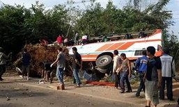 สลด! รถบัสชนปิกอัพหนองบัวลำภูดับ 2 ศพ เจ็บ 44