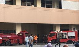 ไฟไหม้โรงอาหารในกระทรวงแรงงาน-ไร้เจ็บ