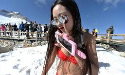 สาวจีนนุ่งบิกินี่ไลฟ์สดบนภูเขาหิมะสูง 5 พันเมตร ดึงดูดนักท่องเที่ยว