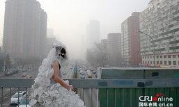 สะดุดตา! หญิงจีนใส่ชุดเจ้าสาวผ้าปิดปากเดินตามถนน เรียกหาท้องฟ้าสีคราม