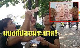 แบงก์ 100 ปลอมระบาด!! เกาะพีพี-อ่าวนาง ผู้ว่าฯเตือน ตรวจสอบให้ดี
