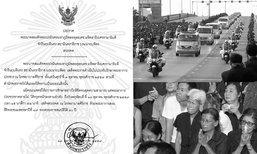 ที่สุดแห่งความสูญเสียของพสกนิกรไทยทั้งชาติ