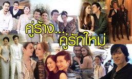 10 คู่ร้าง คู่รักใหม่ วงการบันเทิง ปี 2559
