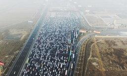 เมืองไทย..รถติดปีใหม่หลบไป เจอรถติดสยองเมืองจีน