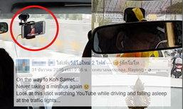 งามหน้า  ต่างชาติเผยคลิปคนขับรถตู้  ดูยูทูปขณะขับ-เผลอหลับตอนติดไฟแดง