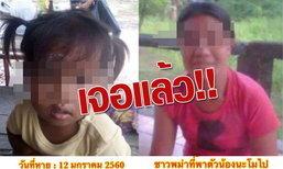 น้องนะโม วัย 2 ขวบ ถูกหญิงพม่าลักพาตัว กลับสู่อ้อมอกพ่อแม่แล้ว