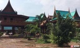 อายัดเรือนไทย มูลค่า 45 ล้าน ฐานรับซื้อของโจรโคลัมเบีย