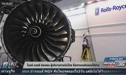 โรลส์-รอยซ์ ย่องพบ ผู้บริหารการบินไทย สื่อสารองค์กรงดให้ข่าว