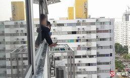 แม่ค้าเครียดติดหนี้ นั่งเพ้อห้อยขาจะโดดตึกคอนโดชั้น 14