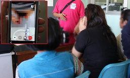 โจ๋วัย 15 วิดีโอคอลสไลด์หนอนโชว์เด็กประถม เหยื่อนับสิบราย