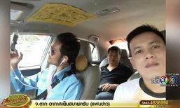 แท็กซี่ขอเซลฟี่ตำรวจกองปราบ ลืมไปเลยว่ามีคดีติดตัว