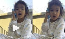 """""""น้องมะลิ"""" โทรศัพท์คุยกับพ่อปอ """"ใจเย็นพ่อ เดี๋ยวเจอกันน๊าาา"""""""