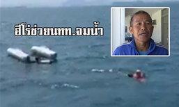 อดีตนักกีฬาวินด์เซิร์ฟทีมชาติไทย ช่วยชีวิตคนลอยคอกลางทะเล