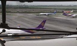 'สุวรรณภูมิ' ปิดซ่อมรันเวย์! การบินไทยเตรียมเเผนเเก้ปัญหาเที่ยวบินล่าช้า