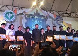 เลขาธิการนายกฯปิดงานเมืองสุขภาพดีวิถีไทย