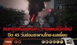ปิดซ่อม  45 วันสะพานไทย-เบลเยี่ยม หลังไฟไหม้