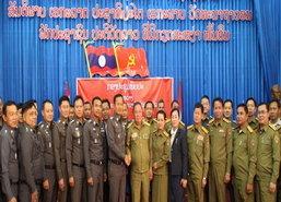 ตำรวจไทยลาวชื่นมื่นร่วมประชุมในรอบ10ปี