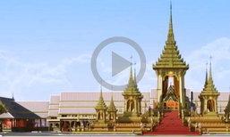 """คนไทย… หัวใจสลายอีกครั้ง """"กรมศิลป์""""ทำคลิป""""พระเมรุมาศ"""" ที่จะเกิดขึ้นสิ้นปีนี้"""