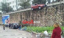 ชายช็อก! จะเบรกแต่เหยียบผิด ทำรถพุ่งชนรั้วกั้นค้างเติ่งขอบกำแพงสูง 5 ม.