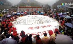 โอ้โห้! จีนทำเค้กยักษ์หนัก 5,000 กก. ฉลองรำลึกวันคล้ายวันเกิดเล่าจื๊อ