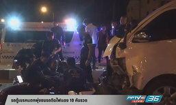 รถตู้เบรคแตกพุ่งชนรถติดไฟแดง 10 คันรวด เจ็บกว่า 20 ราย